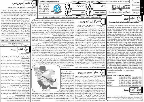 نشریه سمپادیا — شماره 02