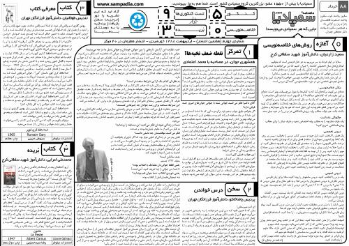 نشریه سمپادیا — شماره 04
